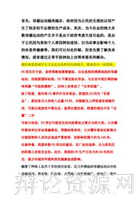 邻避运动频起(象征)不象征中国公民责任感的觉醒(结辩)