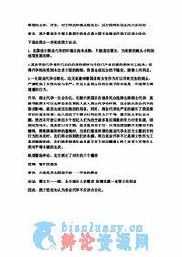 中国大陆商业代孕不应该合法化