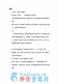 当今中国北上广是不是青年人大学生追求机遇的最佳选择   四辩质询及结辩