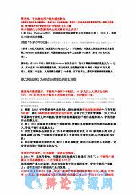 严格手机游戏审核对中国游戏产业利大于弊