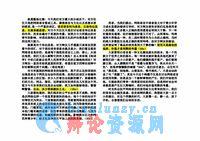 网络语言的使用弊大于利-四辩稿