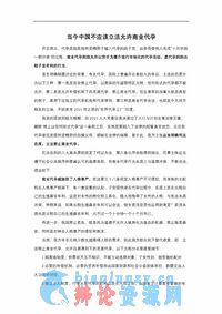当今中国应该/不应该立法允许商业代孕