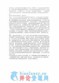 当今中国应该禁止未满十六周岁的儿童进行任何商业包装宣传