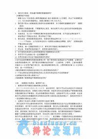 当今中国,应降低刑事责任年龄三辩质询稿